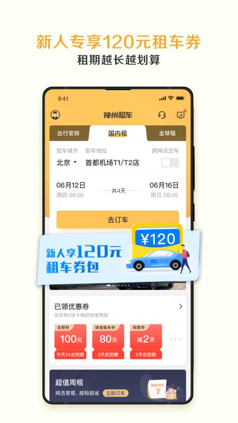 神州租车手机客户端 V7.4.6 安卓版截图1