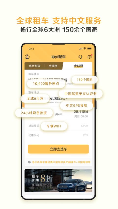 神州租车手机客户端 V7.4.6 安卓版截图4