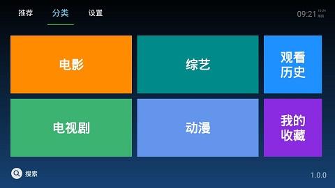 阿狸影视TV版 V1.0.0 盒子版截图2