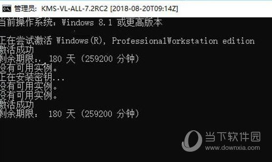 visio2019 64位中文破解版