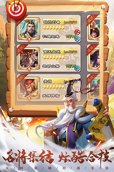 王者争雄内购破解版 V2.0.4 安卓版截图2