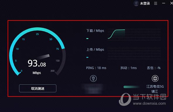 网速管家怎么测速