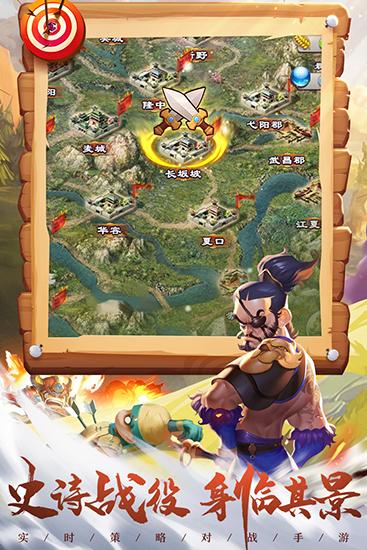 王者争雄无限金币版 V2.0.4 安卓版截图3