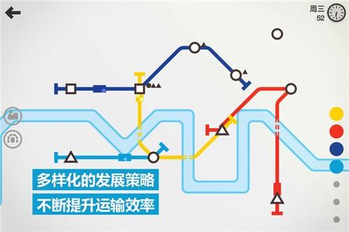 模拟地铁破解版 V1.0.8 安卓版截图2