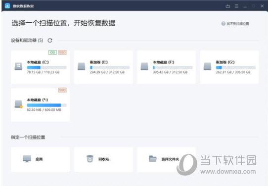 傲软数据恢复中文破解版