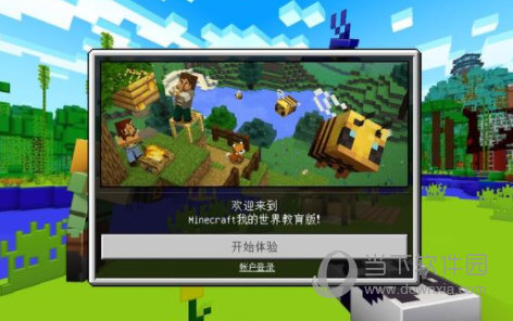 我的世界编程一小时中文版