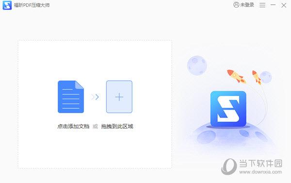 福昕pdf压缩大师绿色破解版