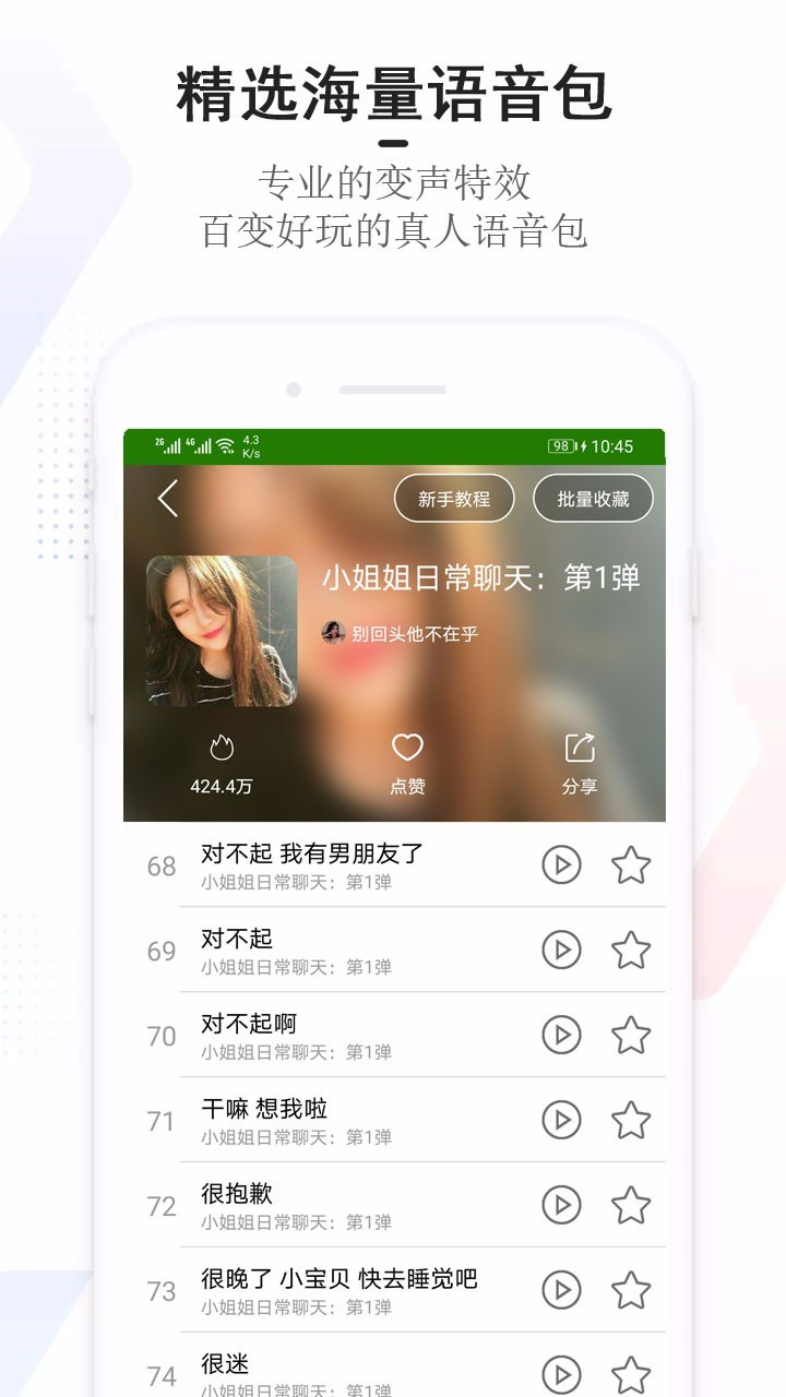 手机万能变声器 V20.12.16 安卓版截图2