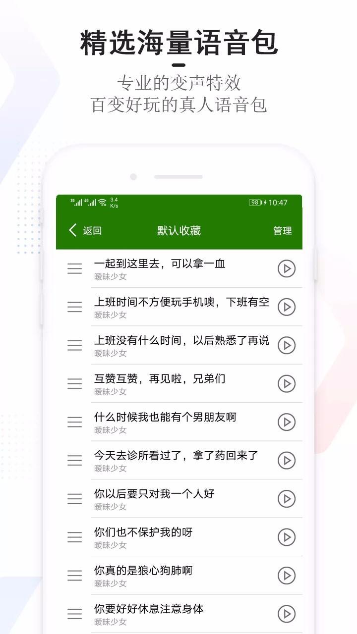 手机万能变声器 V20.12.16 安卓版截图4