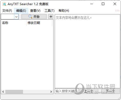 AnyTXT Searcher