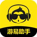 游易助手 V3.0.21425 安卓版