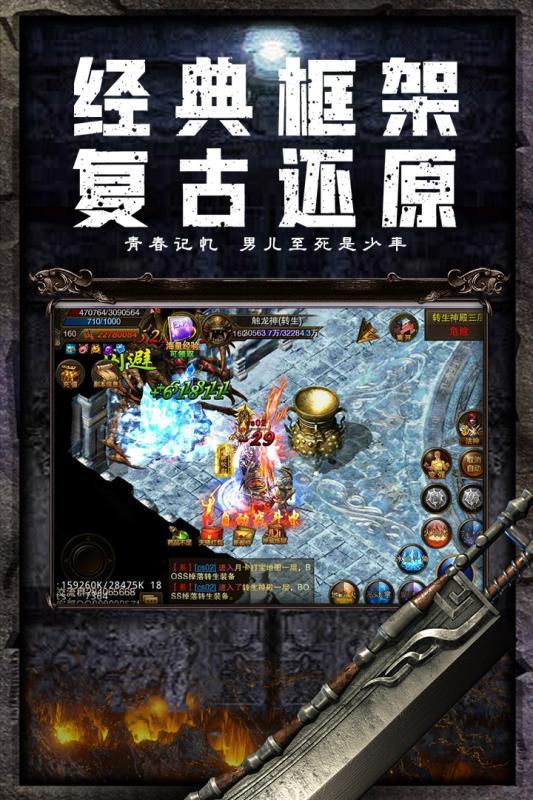 仙魔屠龙九游版 V28.0.0 安卓版截图2