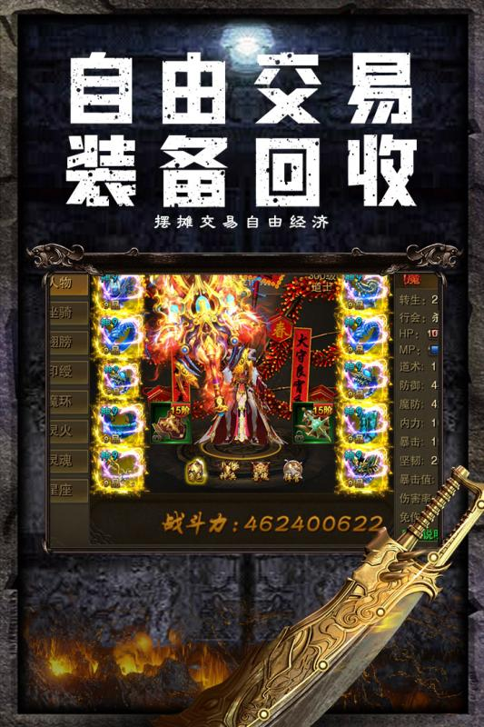 仙魔屠龙九游版 V28.0.0 安卓版截图5