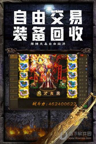 仙魔屠龙九游版