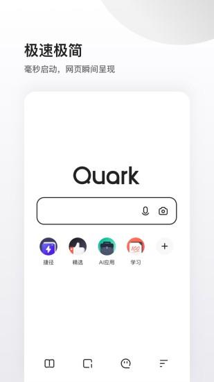 夸克浏览器tv版 V4.9.0.176 安卓版截图1