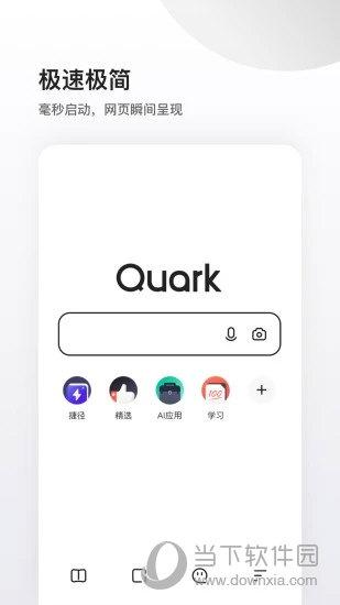 夸克浏览器tv版