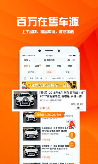 华夏二手车 V9.5.5 安卓版截图1