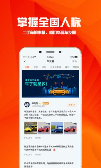 华夏二手车 V9.5.5 安卓版截图5