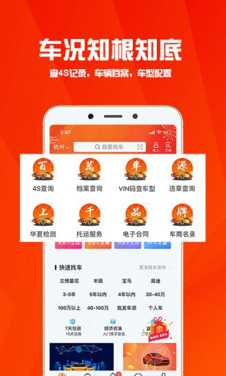 华夏二手车 V9.5.5 安卓版截图4