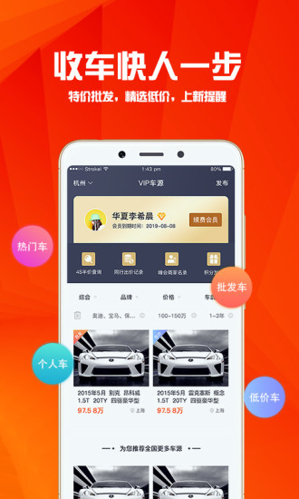 华夏二手车 V9.5.5 安卓版截图2