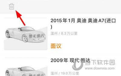 华夏二手车删除在售的车