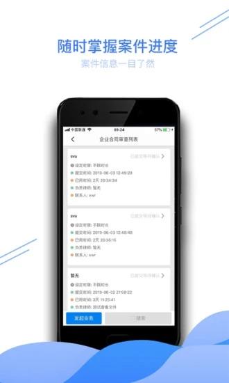 Goode企业顾问 V1.1.22 安卓版截图2