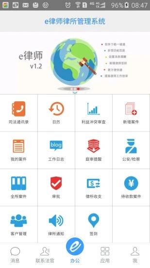 e律师律师端 V3.2.1 安卓版截图1