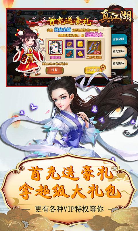 真江湖HDBT版 V1.00 安卓版截图2