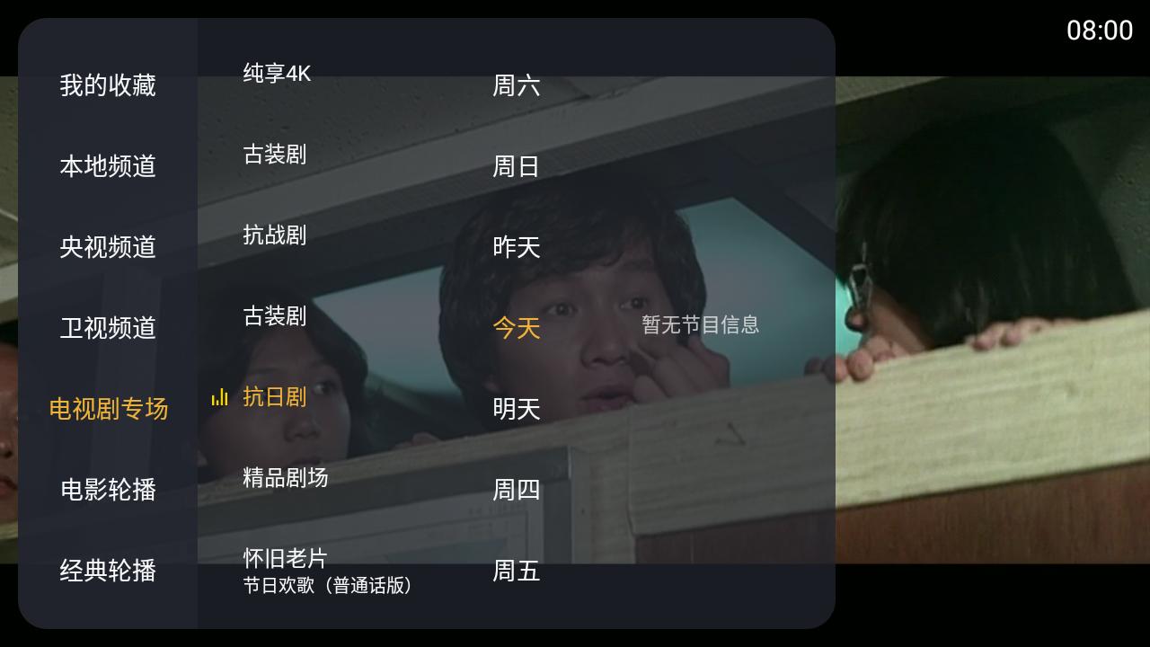 i看TV电视直播app V1.0.6 安卓版截图3
