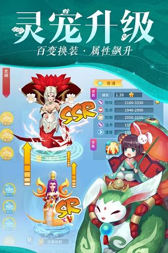 仙灵物语无敌破解版 V1.1.52 安卓版截图1