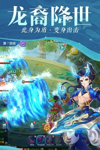 仙灵物语无敌破解版 V1.1.52 安卓版截图5