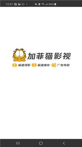 加菲猫影视防闪退版 V1.6.3 安卓版截图1