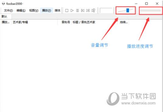 foobar2000 1.6中文增强版