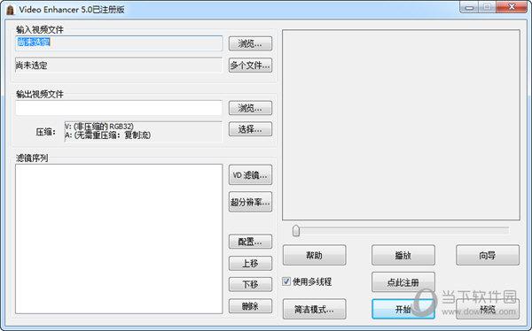 video enhancer v5.0汉化版