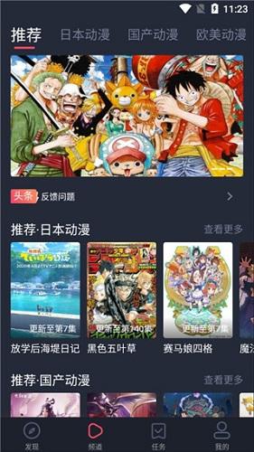 heibai弹幕免登录版 V1.3.0.1 安卓最新版截图3