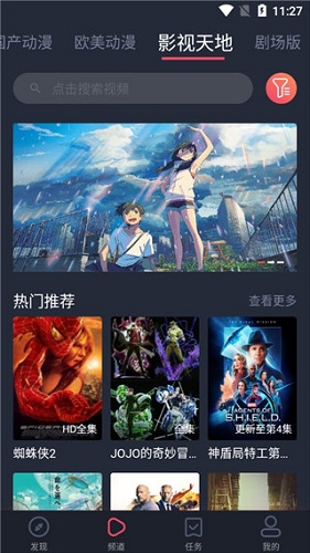 heibai弹幕免登录版 V1.3.0.1 安卓最新版截图5