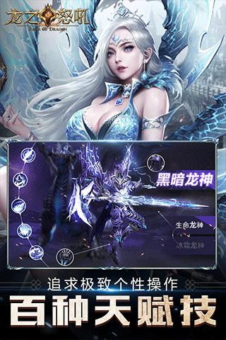 龙之怒吼钻石修改版 V2.3.0 安卓版截图3