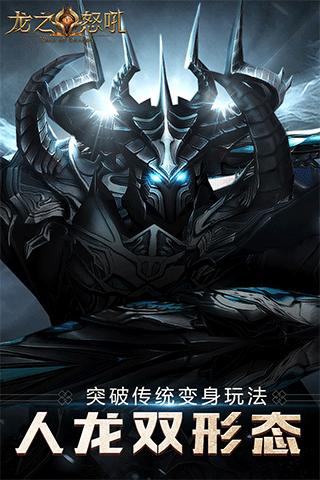 龙之怒吼钻石修改版 V2.3.0 安卓版截图1