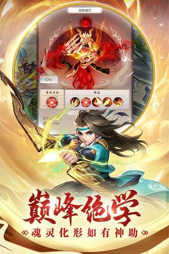 热血神剑无限元宝版 V1.4.5.000 安卓版截图3