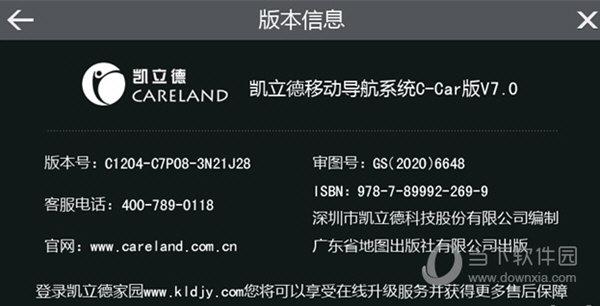 凯立德2021年3n21j28导航地图