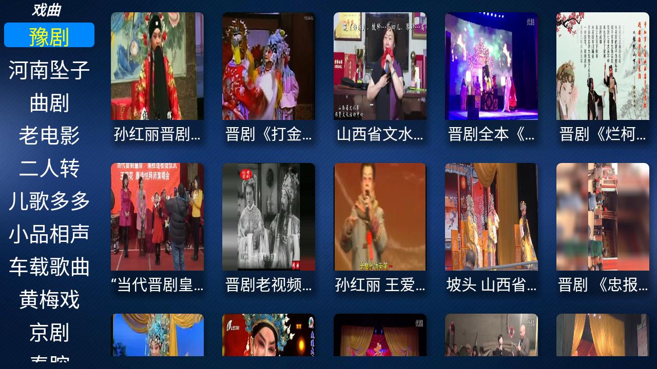 如意蓝光影视 V2.4 安卓电视版截图2