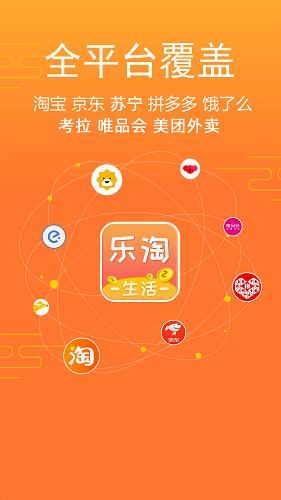 乐淘生活 V1.3.9 安卓版截图1
