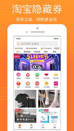 乐淘生活 V1.3.9 安卓版截图4