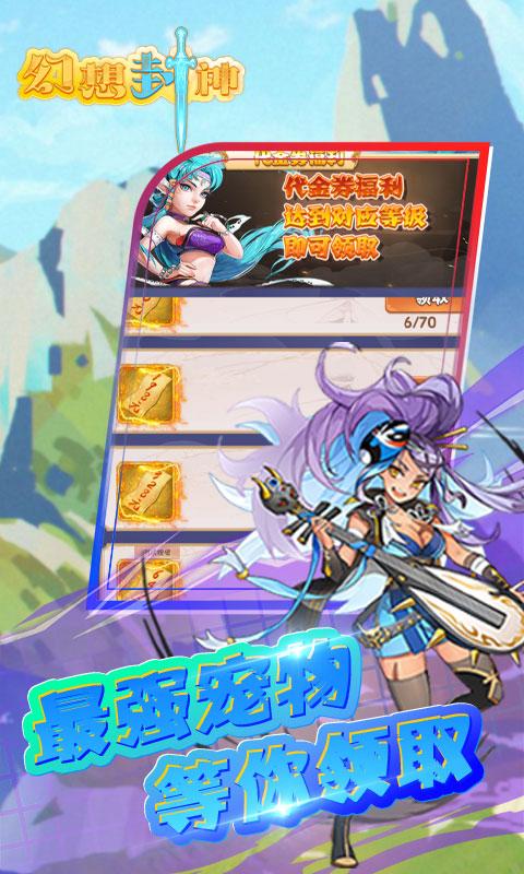 幻想封神GM版 V1.0.0 安卓版截图5