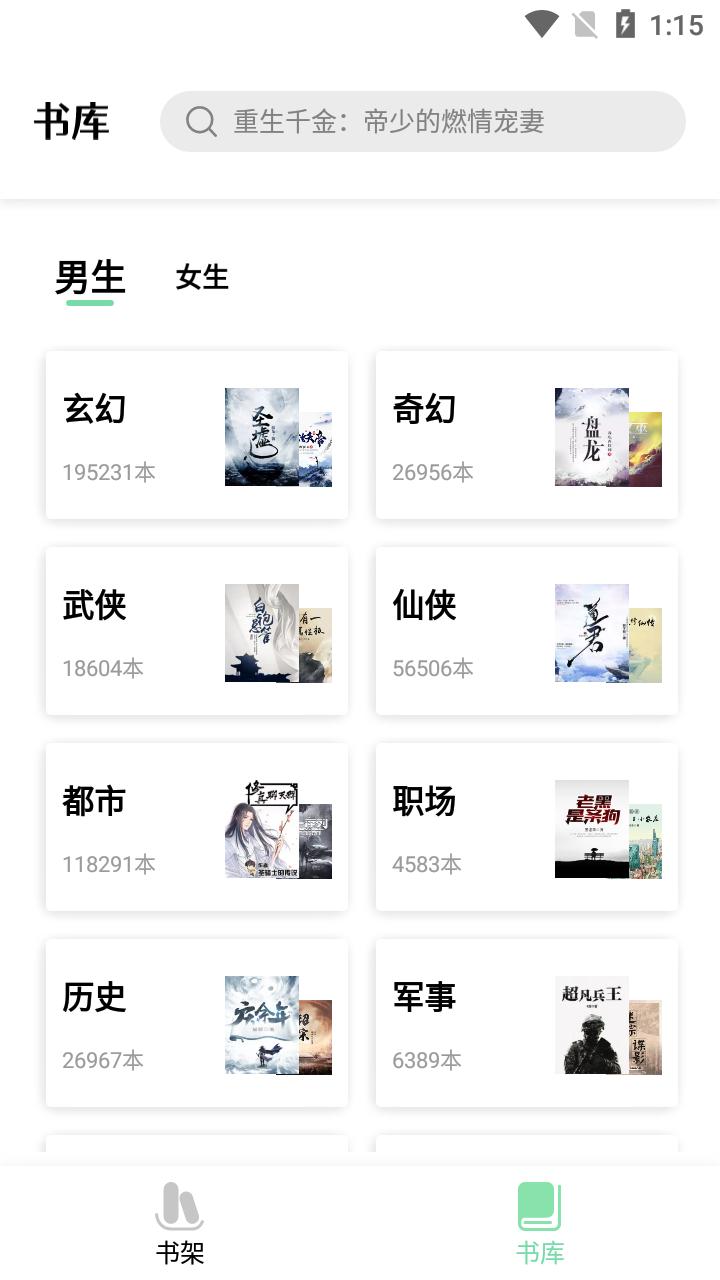 书香仓库 V1.2.4 安卓最新版截图4