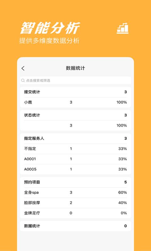橙子表单 V2021042202 安卓版截图4