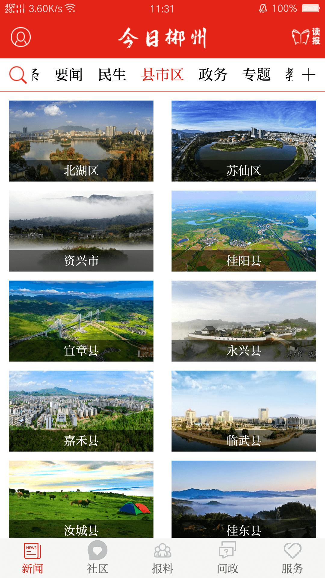 今日郴州 V3.2.1 安卓版截图1