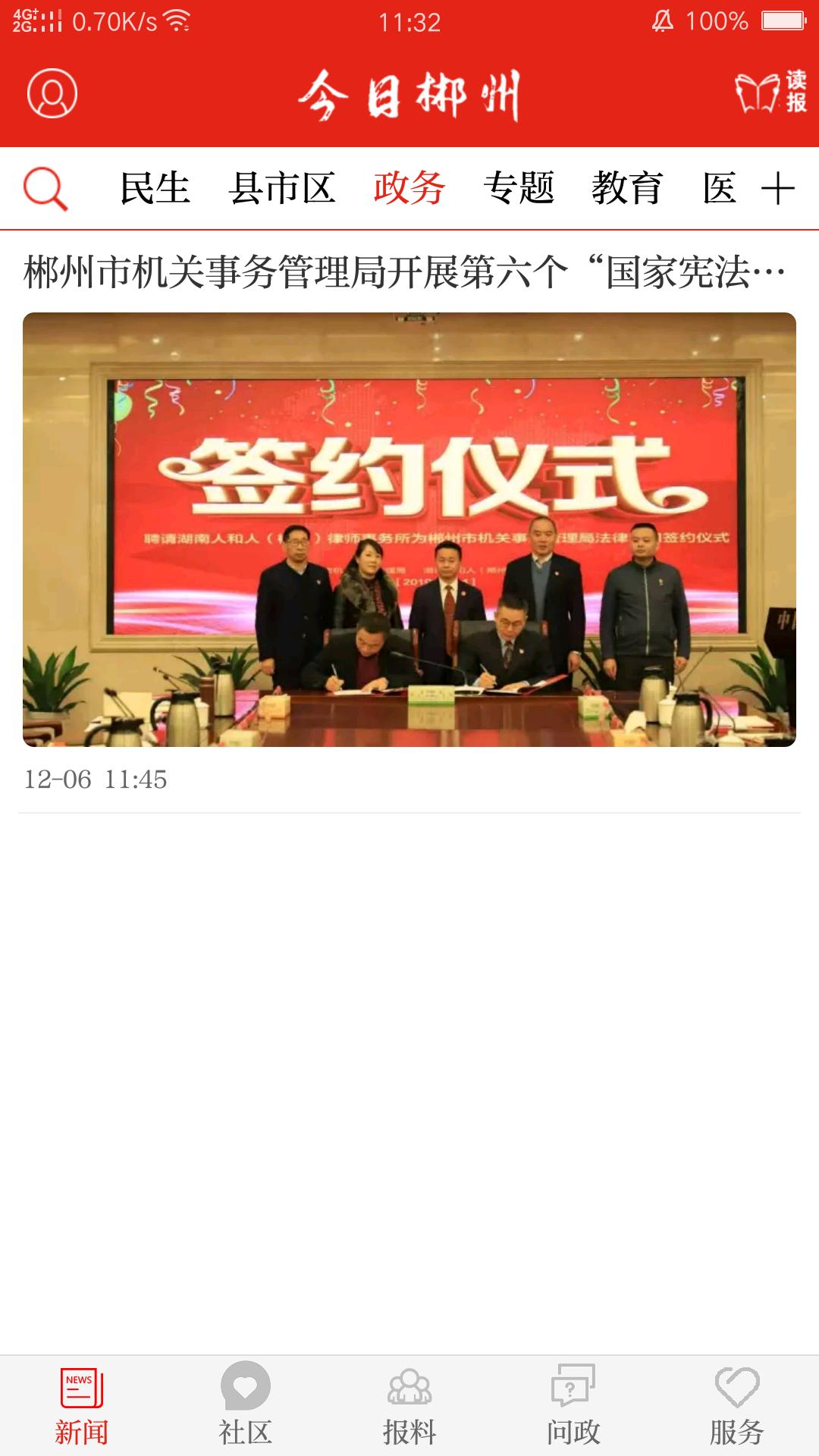 今日郴州 V3.2.1 安卓版截图3