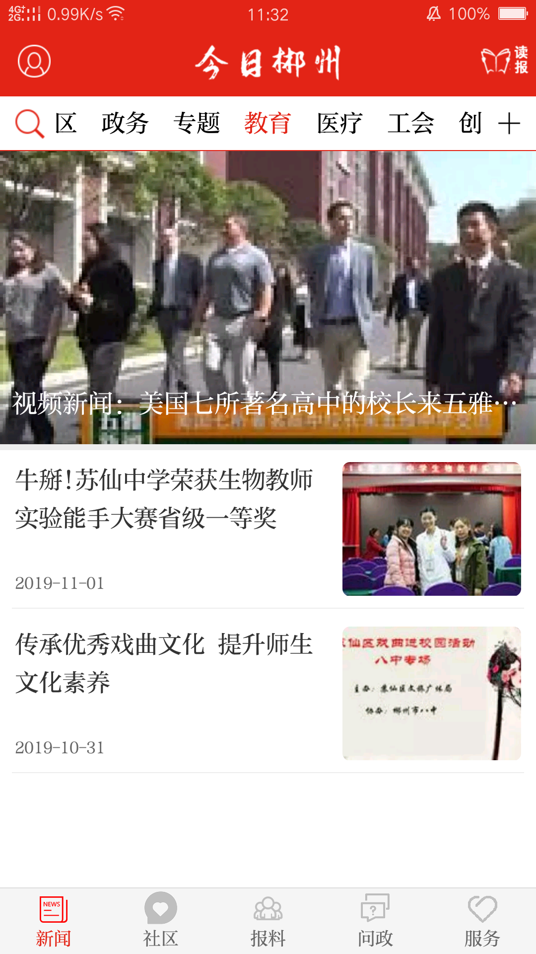 今日郴州 V3.2.1 安卓版截图2