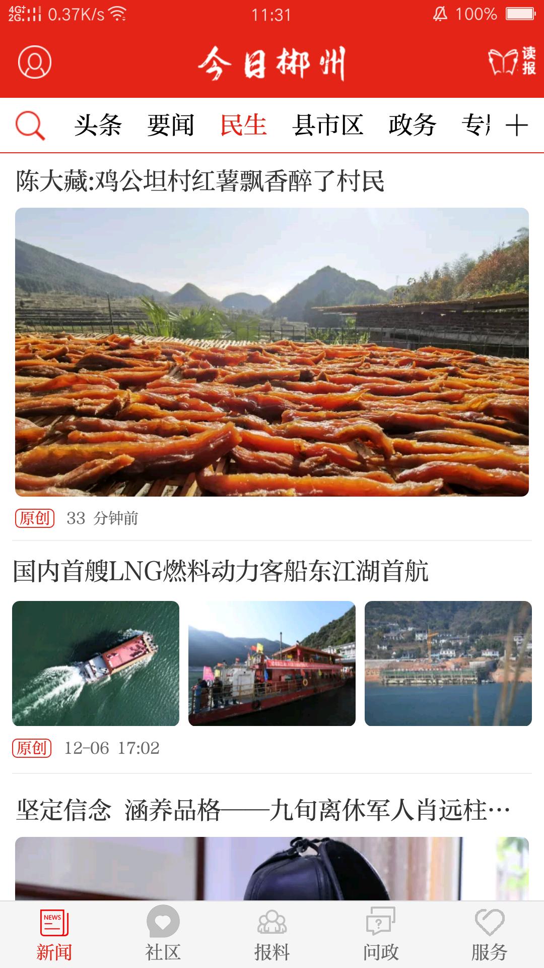 今日郴州 V3.2.1 安卓版截图4